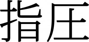 Shiatsu+++